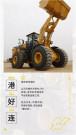 山工机械:用各地的方言如何评价SEM680D装载机?