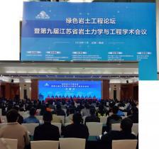 2019绿色岩土工程论坛暨第九届江苏省岩土力学与工程学术会议隆重召开