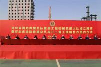 助力英雄队伍 | 三一重工与河北省消防救援总队达成战略合作