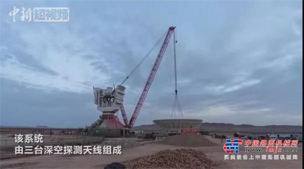 助力中国航天!三一起重机成功吊装我国首个深空探测天线