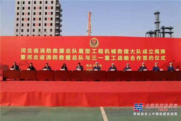 三一与河北消防救援总队签约,已与18省市建立合作体系