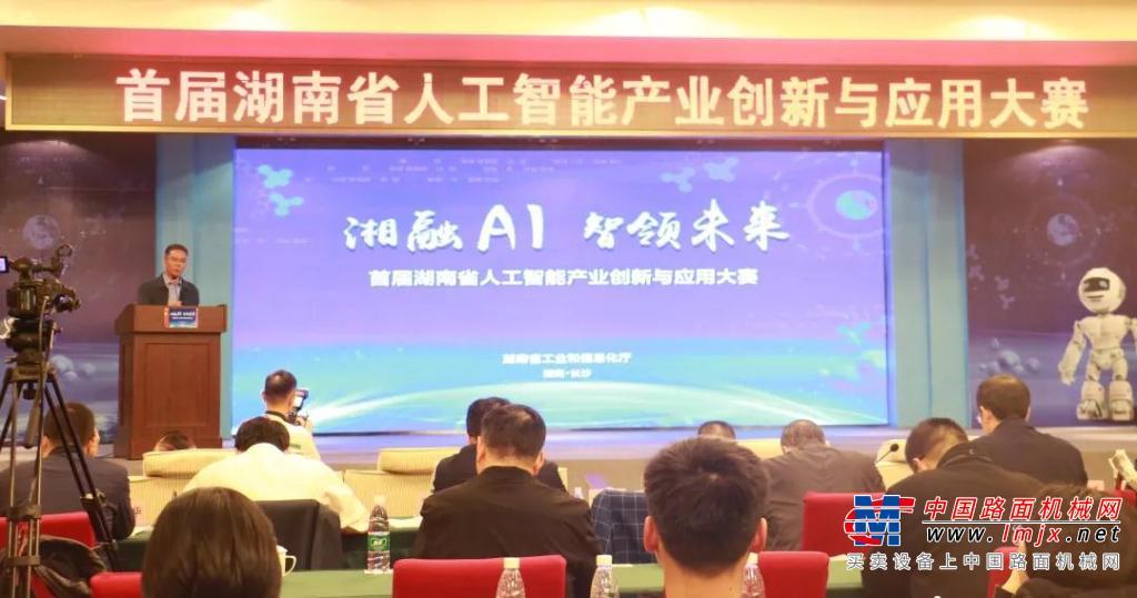 """盈峰中联环境""""智能环卫机器人装备橘子洲清洁示范项目""""荣获湖南省首届人工智能大赛第一名"""