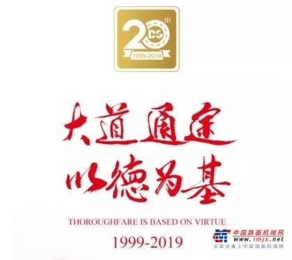 德基机械举行二十周年庆典和客户答谢会