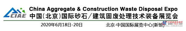2020砂石装备展邀请函