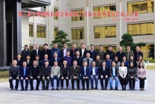 泰信机械董事长辛鹏当选全国建机标委会第三届基础施工设备分技术委员会委员