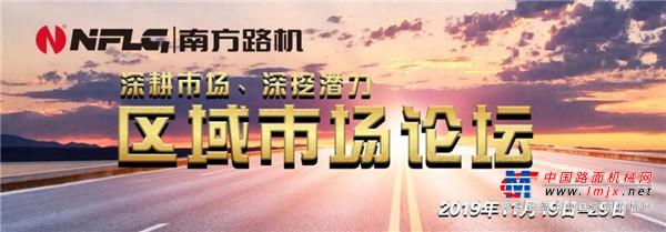 快訊丨深耕市場、深挖潛力 南方路機區域市場論壇圓滿閉幕