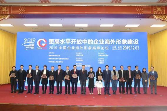 """三一集团再获""""中国企业海外形象20强"""",工程机械仅此一家!"""