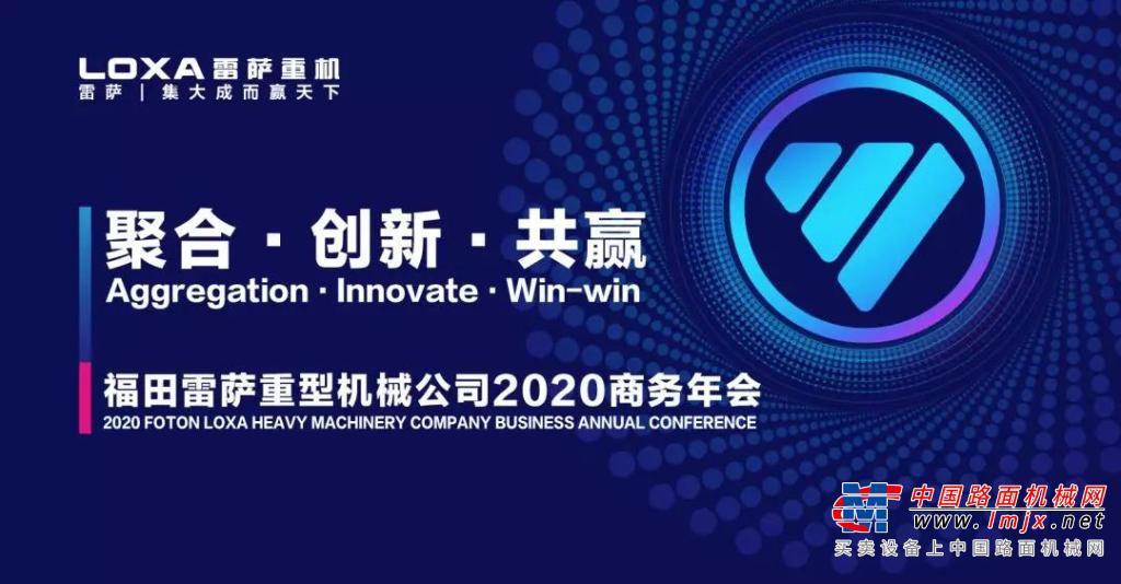 聚合、创新、共赢 -福田雷萨重型机械公司2020商务年会盛大开启!