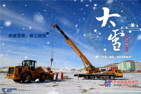 今日大雪   柳工起重機,許你一場飛雪如夢!