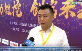 2019微挖大会采访恒特重工董事长王金铂
