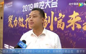 2019微挖大会采访雷沃工程机械蔡平军