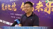 2019微挖大会采访山河智能集团副总经理龙居才