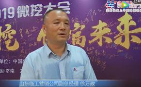 2019微挖大会专访山东临工营销公司副总经理徐万政