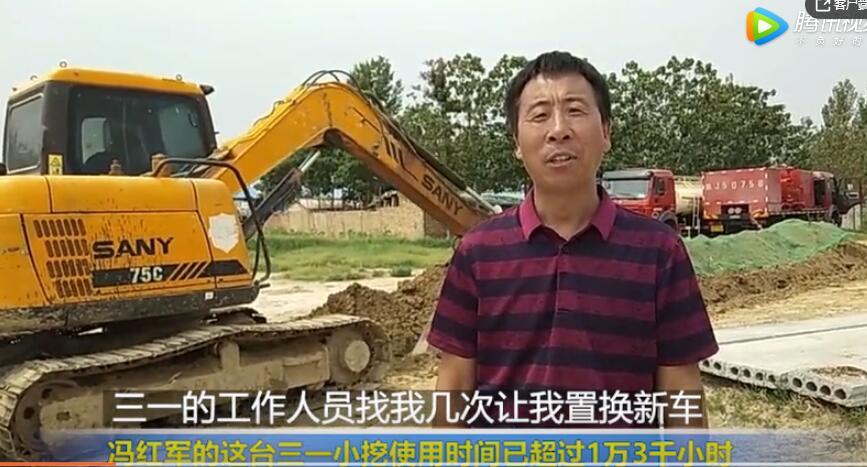 采访三一挖机用户冯红军