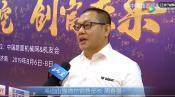 2019微挖大会采访斗山山猫(中国)微挖销售部长周春强