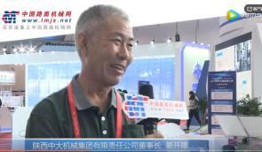 专访陕西中大亚搏直播视频app集团有限责任公司董事长綦开隆
