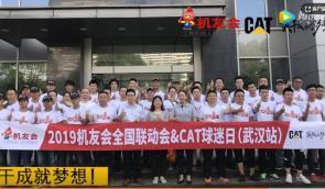 2019机友会全国联动会CAT球迷日武汉站