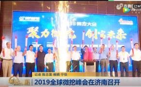 济南电视台报道2019微挖大会