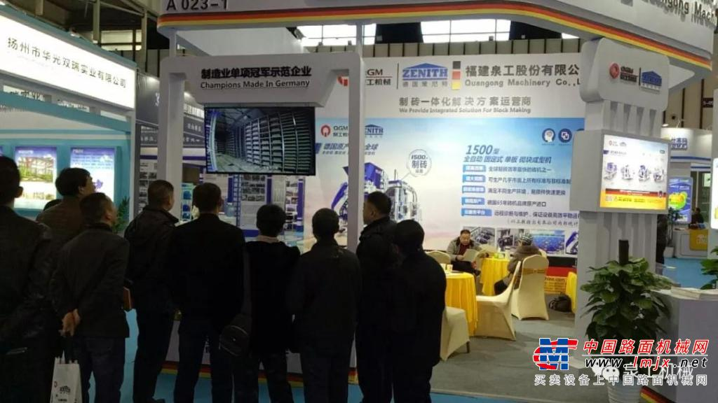 泉工股份C位亮相中國混凝土展 助力行業綠色新發展
