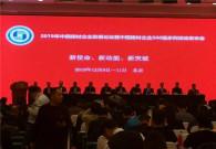 南方路机喜获2019中国建材企业500强等两项荣誉