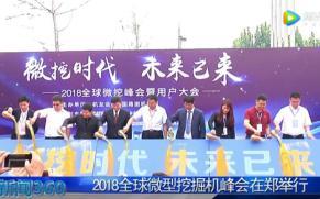 2018全球微挖大会郑州电视台新闻360报道