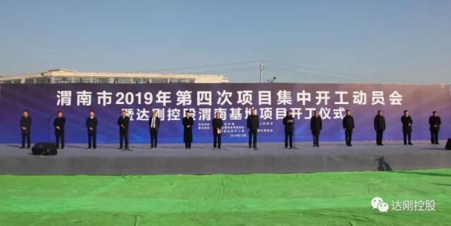 渭南项目集中开工动员会暨达刚控股渭南基地项目开工仪式隆重举行