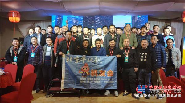 一路相伴 感谢有您 北京平地机用户协会2019年会在京成功举行