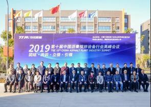 2019中国沥青搅拌设备行业高峰会议(C.A.P.S)在福建泉州成功举办 李阿雁总经理应邀出席并考察福建、湖南、湖北部分企业
