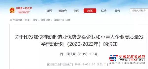 晋工亚搏直播视频app入选省制造业小巨人企业培育名单