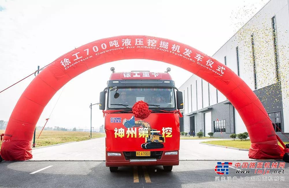 徐工700吨液压挖掘机发车仪式隆重举行