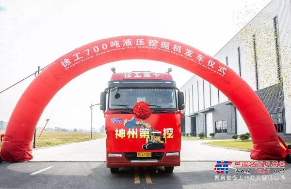 徐工700噸液壓挖掘機發車儀式隆重舉行