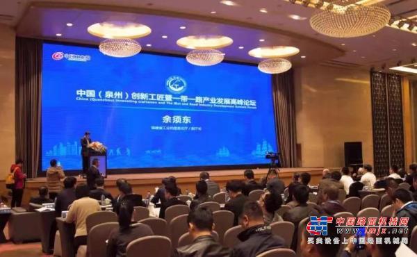 """中国(泉州)创新工匠暨""""一带一路""""产业发展高峰论坛召开"""