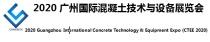 2020广州国际混凝土技术与设备展览会