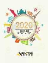 群峰机械:2020第一天,开启美好新篇章