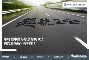 起航2020丨新年新气象 维特根中国与您携手并进