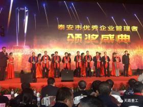 """2019年度最后一个奖项---""""泰安市优秀企业管理者"""""""