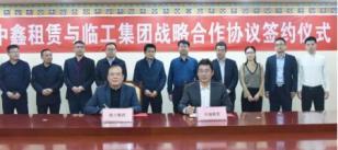 临工集团与中鑫租赁公司签署战略合作协议