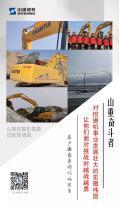 山重•奋斗者 | 对挖掘机事业发展壮大的宏图伟愿,让他们面对挑战时越战越勇