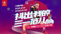 三一红人选拔决赛直播预告丨今晚19:00为爱豆打call,红包模型领不停!
