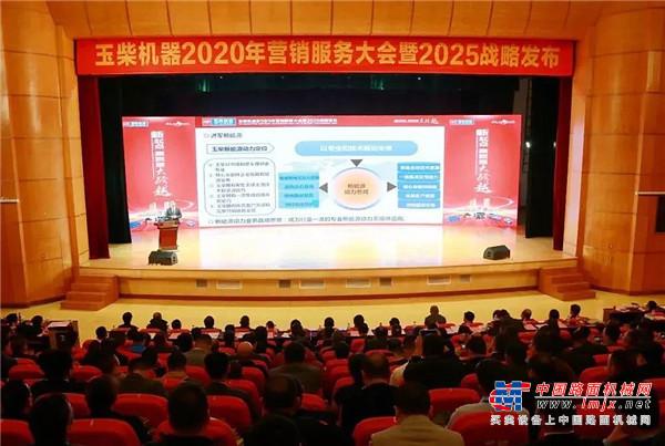 玉柴发布2025战略目标