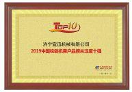 """喜讯!济宁宜迅亚搏直播视频app荣登""""2019年中国铣刨机用户品牌关注度十强""""榜单"""