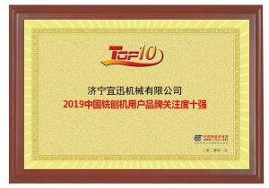 """喜讯!济宁宜迅机械荣登""""2019年中国铣刨机用户品牌关注度十强""""榜单"""