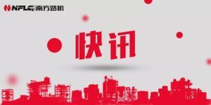 南方路机第五届中国预拌砂浆行业科技周开班啦!