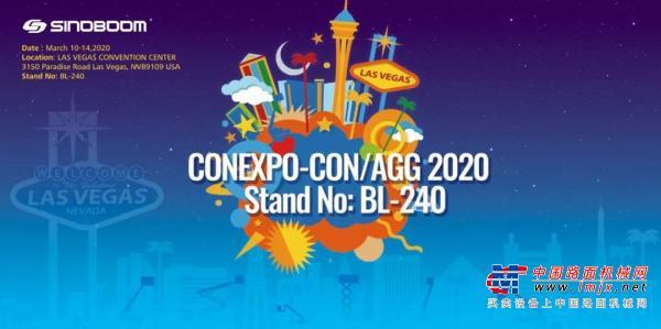 CONEXPO CON/AGG 2020 | 星邦诚邀您共赴行业顶级盛会