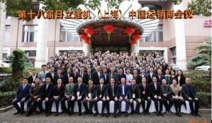 互通 互信 互动 第十八届日立建机(上海)中国经销商会议成功举办