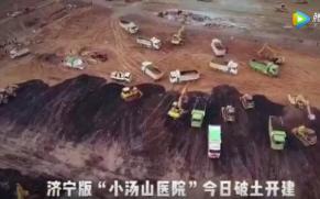 山东济宁版小汤山医院二月一日动工开建