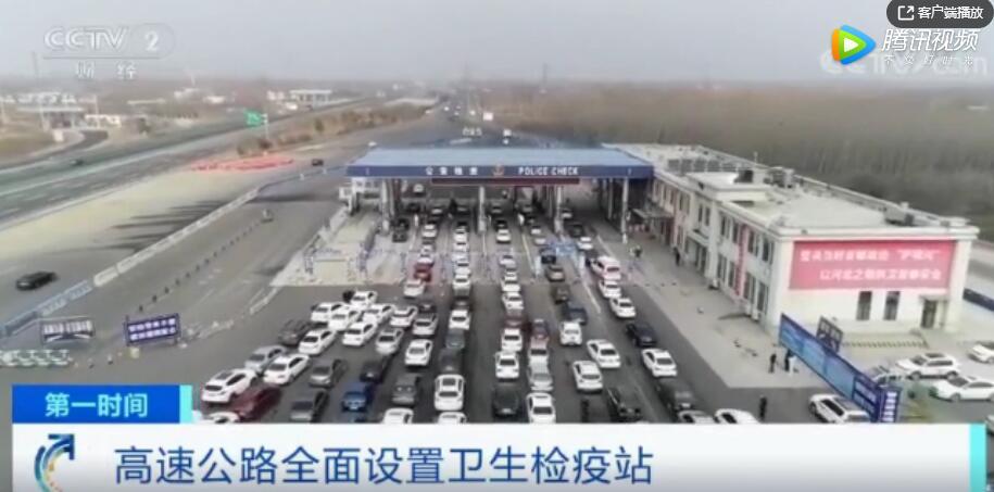 肺炎疫情 高速公路全面设置卫生检疫站