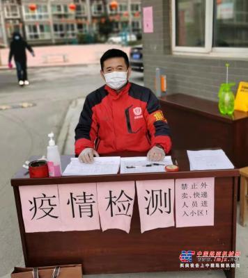 连线济南路面机友会会长闫宗刚:阻断疫情 我在小区做志愿者