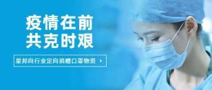 星邦行业定向捐赠医用口罩活动圆满结束!发货总数13.6万只!