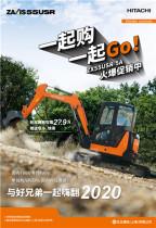 一起购,一起GO!日立建机 ZX55USR-5A火爆促销中